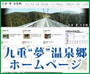 """九重""""夢""""温泉郷ホームページはこちら"""