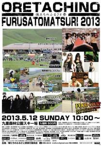俺たちのふるさと祭2013