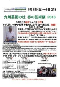 九州芸術の杜 春の芸術祭2013
