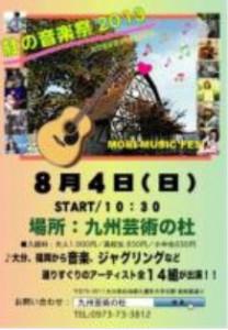 九州芸術の杜 杜の音楽祭2013