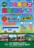 九重町内周遊定期観光バス運行開始