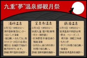 """九重""""夢""""温泉郷 観月祭"""