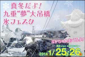"""真冬だよ!九重""""夢""""大吊橋 氷フェスタ"""
