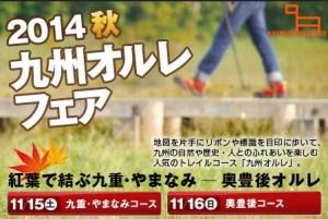【2014秋 九州オルレフェア開催】 のご案内