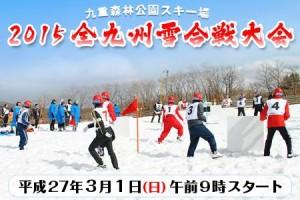 全九州雪合戦大会開催のご案内
