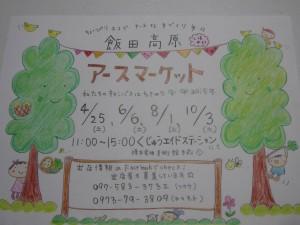 飯田高原アースマーケット