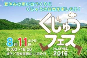 【くじゅうフェス2016】開催します!