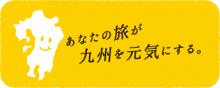 【九州ふっこう割】WEBクーポン第2弾配布開始