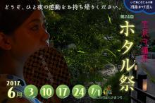 【宝泉寺温泉 ホタル祭】開催のご案内