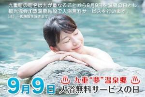 """【九重""""夢""""温泉郷 無料入浴の日】実施のご案内"""
