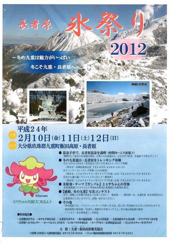 長者原 氷祭2012