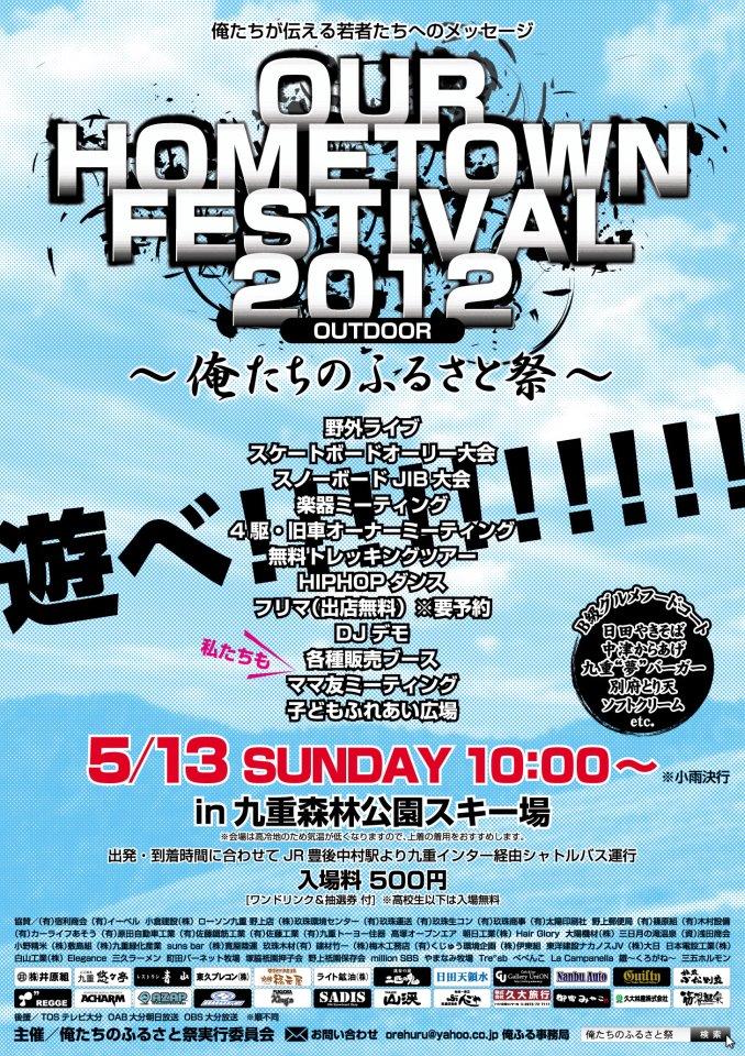 俺たちのふるさと祭2012